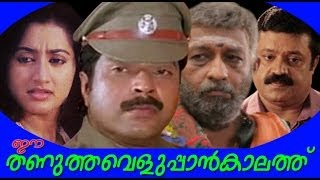 The Thriller - Ee Thanutha Veluppankalathu - Malayalam Action Thriller - Mammootty