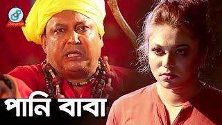 Pani Baba | পানি বাবা | Bangla Natok | বাংলা নাটক | Eid Exclusive 2017