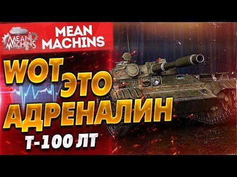 Т-100 ЛТ - ВОТ ЭТО АДРЕНАЛИН / ДУМАЛ ВЗОРВУСЬ :) #ЛучшееДляВас