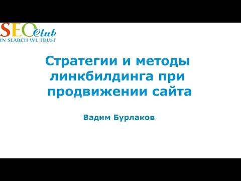 Стратегии и методы линкбилдинга при продвижении сайта - Вадим Бурлаков (SEO Club)