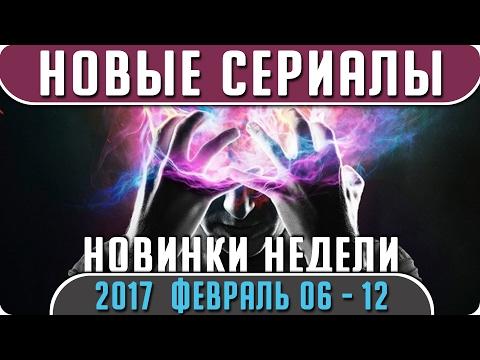 Новые сериалы: Зима 2017 (Февраль 06 – 12) Выход новых сериалов 2017 #Кино