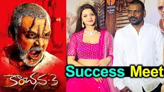 Kanchana 3 Movie Success Meet | Raghava Lawrence, Vedhika | Latest Movie Trailers