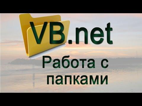 VB.net - 7 - Работа с папками
