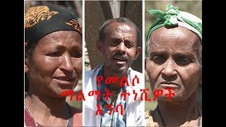 A Tragic Life Of Addis Ababa Residents resettled due to Redevelopment