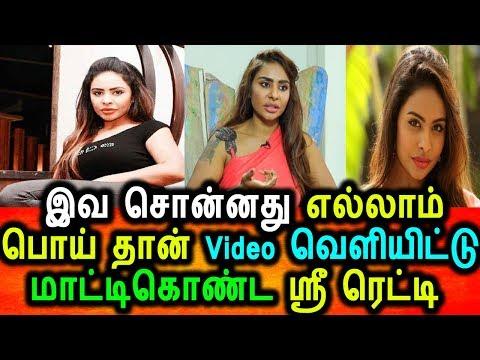 Video வெளியிட்டு கேவலப்பட்ட ஸ்ரீ ரெட்டி|Sri Reddy release videos|sri reddy video