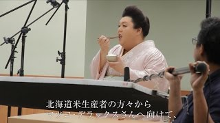 【 NEW!第4弾 】 北海道米 2016年 TVCM メイキングムービー