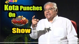 Kota Srinivas Rao Punches On Jabardasth Show | Prayanam | Tollywood