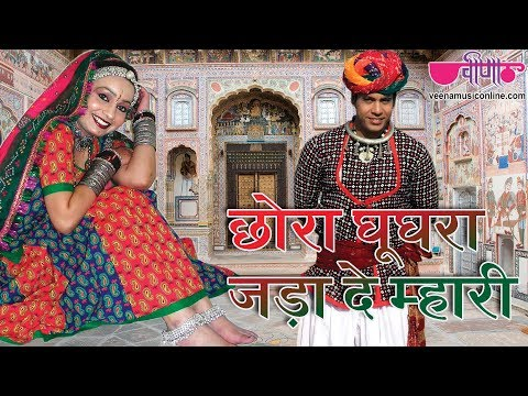 Chhora Ghooghra Jada De | Latest Holi Dance Hit Songs 2015 | Rajasthani Holi Videos HD