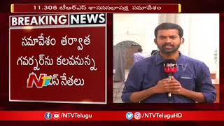 CM KCR to Hold TRS LP Meeting at Telangana Bhavan | NTV