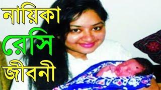 আবারও মা হচ্ছেন রেসি । চিত্রনায়িকা রেসি এর জীবনী । Resi Bangladeshi Actress Life Story
