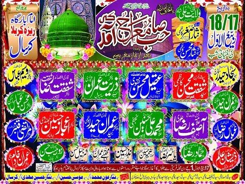 Live Jashan 17 Rabiulawal 2018 Karsaal Chakwal