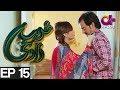 Ghareebzaadi - Episode 15 | A Plus ᴴᴰ Drama | Suzzaine Fatima, Shakeel Ahmed, Ghazala Kaife