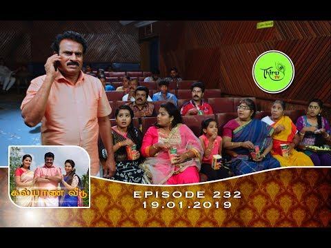 Kalyana Veedu | Tamil Serial | Episode 232 | 19/01/19 |Sun Tv |Thiru Tv thumbnail