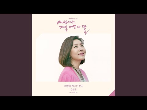 Download  석양에 띄우는 편지 Prod. 개미 inst. Gratis, download lagu terbaru