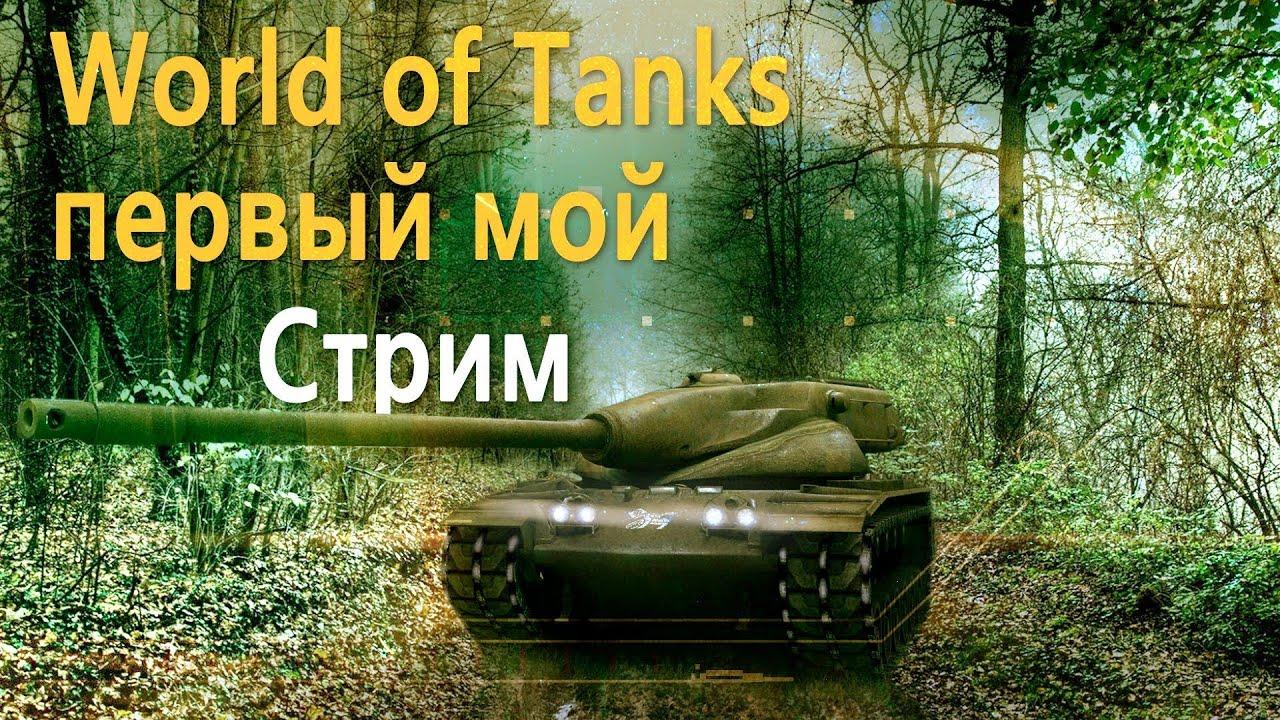 Как сделать стрим по танкам