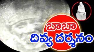 Sai Baba In Moon : Whatsapp Messages On Sai Baba Goes Viral In Social Media | Mahaa News