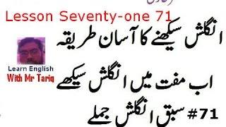 Lesson Seventy One Basic English Sentences In Urdu By Tariq Aziz