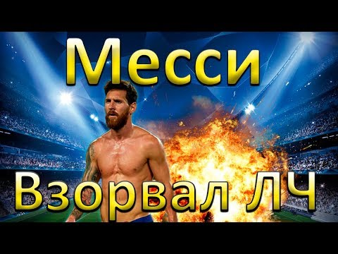 Лионель Месси взорвал Лигу чемпионов. Сезон-2017/18. Невероятный форвард Барселоны