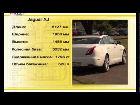 2010 Jaguar XJ / Тест-драйв
