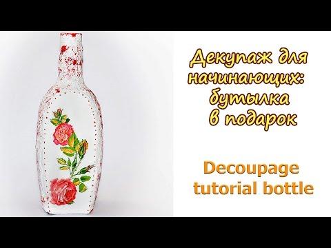 Обратный декупаж бутылки мастер класс для начинающих видео