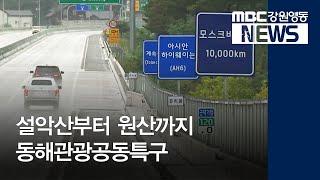 투R)설악산부터 원산까지 '동해관광공동특구'