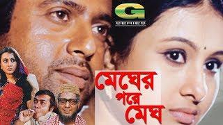 Bangla Movie | Megher Pore Megh | HD1080p | Riaz | Purnima | Mahfuz Ahmed | Shahidul Alam Sachchu