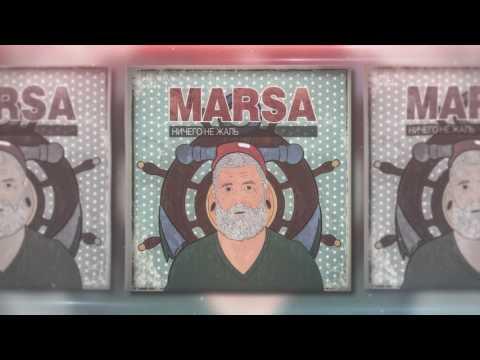 Marsa - Не любовь