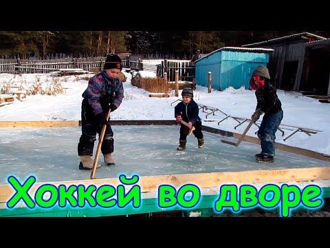Хоккей. Матч между Пашей и Тимофеем + Саша помогал. (12.17г.) Семья Бровченко.