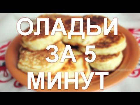 Оладьи за 5 минут. Как приготовить оладьи на молоке за 5 минут. Рецепт оладей на молоке
