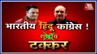 क्या कांग्रेस की राजनीति का 'हिंदूकरण' होता जा रहा है? देखिए हल्ला बोल Anjana Om Kashyap के साथ