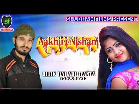 #Hindi New Song 2018    आखरी निशानी बा    #Ritik Raj Abhiyanta    Shubham Films