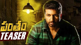 #Pantham Movie Teaser | Gopi Chand, Mehreen Pirzada | #GC25 | Latest Telugu Movie Trailers