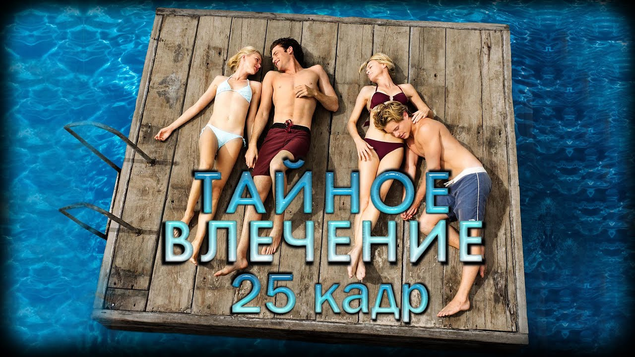 taynoe-porno-film