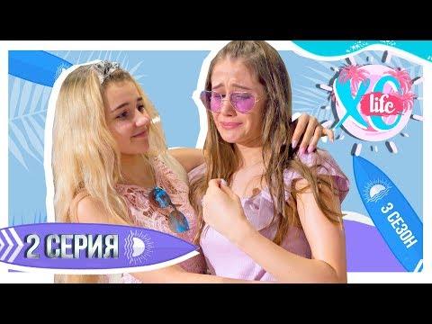 РАЗБОРКИ В СЕМЬЕ / XO LIFE БАЛИ / 2 серия