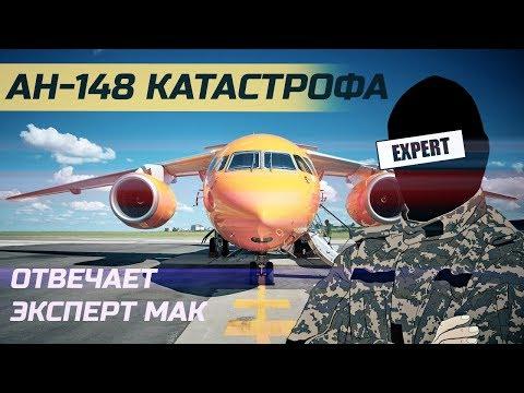 Катастрофа Ан-148  | отвечает ЭКСПЕРТ МАК (10 класс)