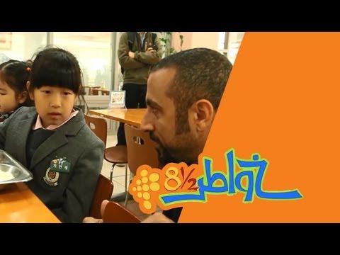 خواطر 8.5 - الحلقة 14 - التربية قبل التعليم Music Videos