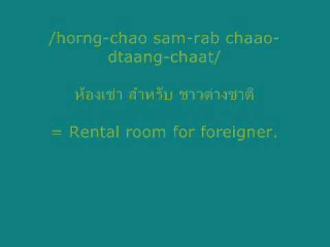 "21 My Thai Language School : Using ""for"" in Thai"