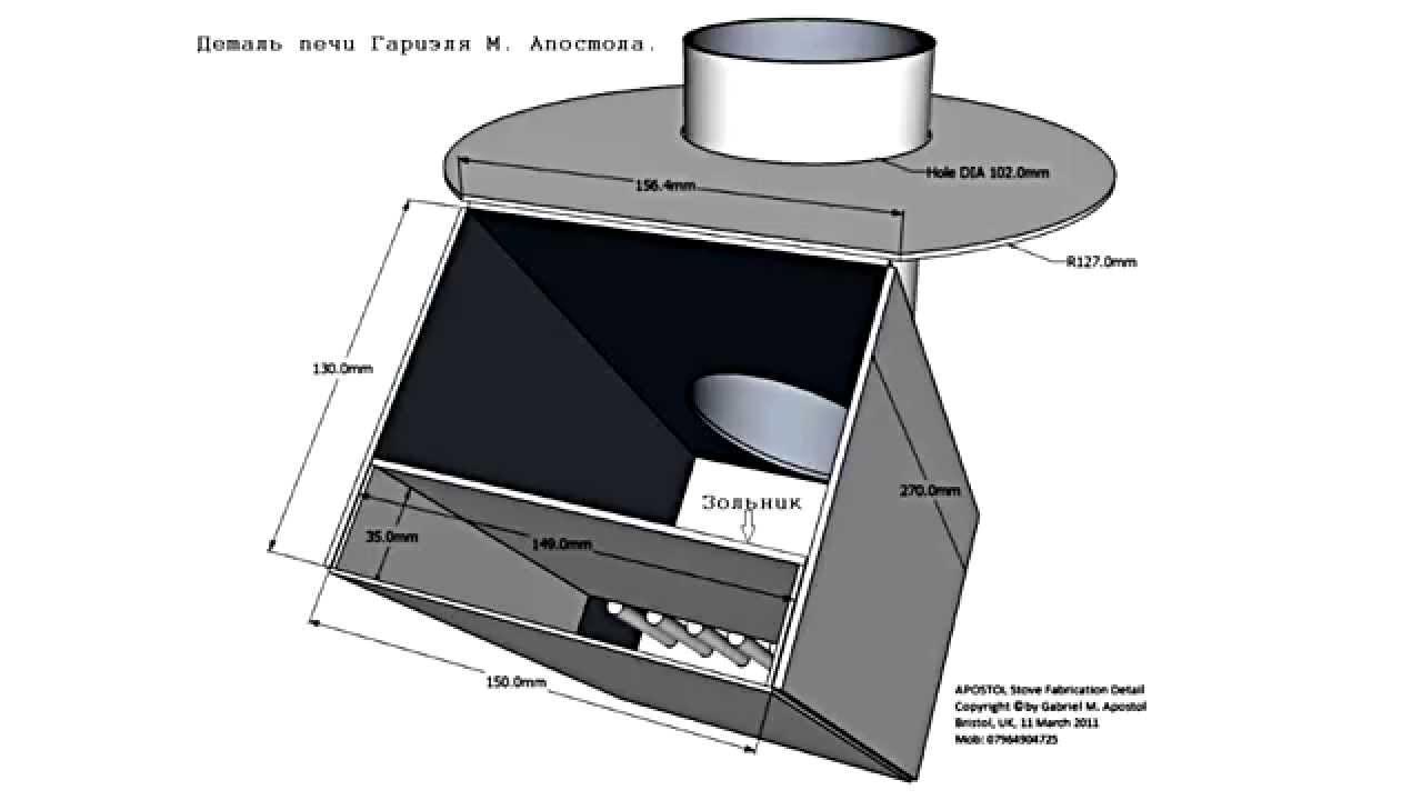Походная ракетная печь робинзон своими руками чертежи