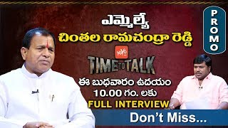 Telangana BJP MLA Chintala Ramachandra Reddy Exclusive Interview Promo | Time to Talk
