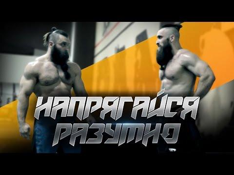 Эффективные тренировки и секрет чемпионов CrossFit от Бородача