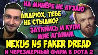 NEXUS, DREAD, NS & FAKER - в DOTA 2 - слишком весёлая игра, главное нафармить на аганимы