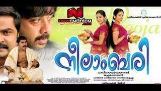 Neelambari - Neelambari Malayalam movie info 2010