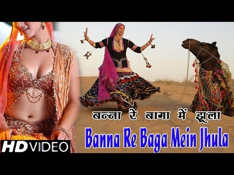 Latest Rajasthani Folk Song Banna Re Baga Mein Jhula  Album:...