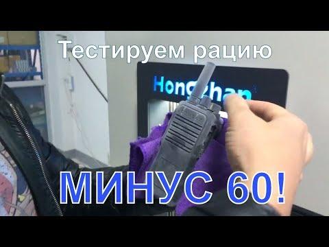 Замораживаем до -60 рацию COMBAT Т-34 | Тест радиостанции холодом. КОМБАТ Т-34