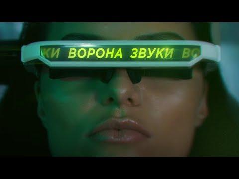 ВОРОНА - Звуки