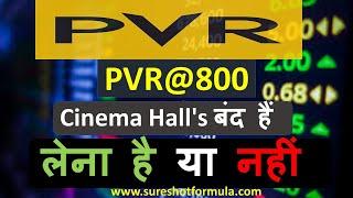 PVR Stock Analysis || Cinema Hall's बंद हैं || 70% गिरावट के बाद क्या PVR खरीदना चाहिए ??