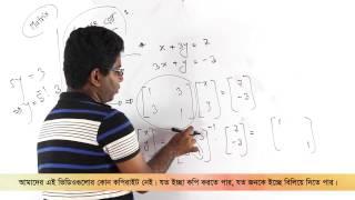 06. Inverse Matrix Part 02 | বিপরীত ম্যাট্রিক্স পর্ব ০২ | OnnoRokom Pathshala