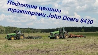 John Deere 8430. Дискование.  (original sounds)