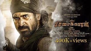 Pitchaikkaran-Official Teaser | Vijay Antony,Satna