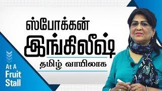 Spoken English Through Tamil | Spoken English Class | At a fruit stall